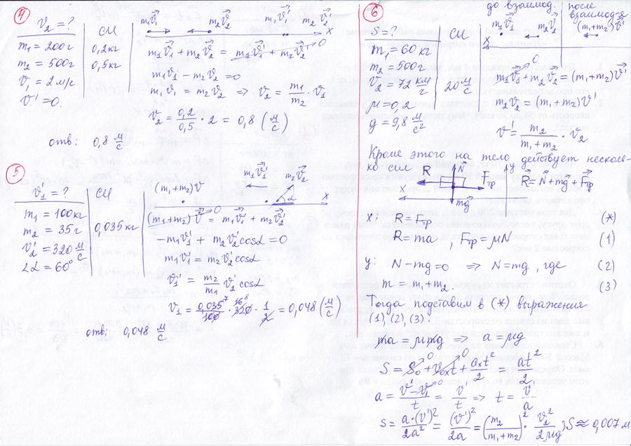 Моя физика Вариант заданий к контрольной работе по теме  Стоящий на коньках человек массой 60кг ловит мяч Массой 500 г летящий горизонтально со скоростью 72 км ч Определите расстояние на которое откатится при